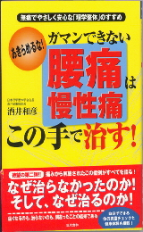 がまんできない腰痛・慢性痛はこの手で治す!    著 日本理学整体学会会長 酒井健康院院長 酒井和彦